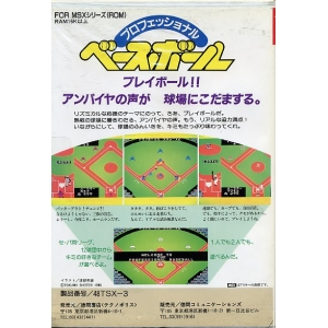 Professional Baseball (1986, MSX, Technopolis Soft)