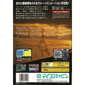 Daisenryaku (1986, MSX2, System Soft)