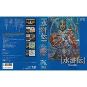 Bandit Kings of Ancient China (1989, MSX2, KOEI)