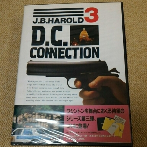 J.B. Harold 3: D.C. Connection (1989, MSX2, Riverhill Soft Inc.)