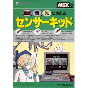 Sensor Kid (1988, MSX2, Sony, Dempa Micomsoft Co., LTD)