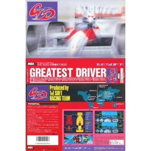 Greatest Driver (1988, MSX2, T&ESOFT)