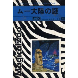 Mystery of the Mu Continent (1984, MSX, Stratford Computer Center Corporation)
