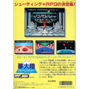 Penguin Adventure (1986, MSX, Konami)