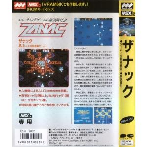 Zanac-Ex (1986, MSX2, Compile)