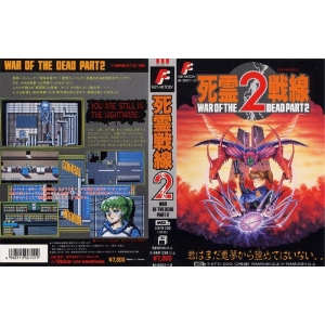 War of the Dead Part 2 (1988, MSX2, Fun Project)