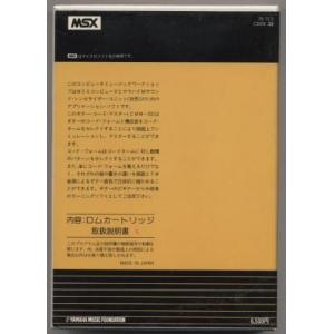 Computer Music Workshop 3 - Guitar Chord Master (1985, MSX, YAMAHA)