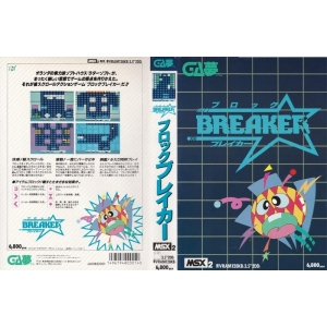 Breaker (1987, MSX2, Radarsoft)