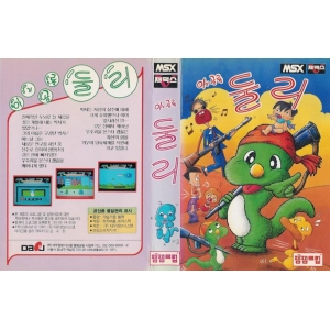Baby Dinosaur Dooly (1991, MSX, Daou)