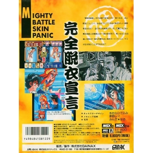 Mighty Battle Skin Panic (1993, MSX2, Gainax)