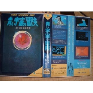 An adventure of the blue universe (1985, MSX, IO)