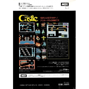 The Castle (1986, MSX, ASCII Corporation)