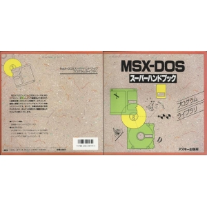 MSX-DOS Super Handbook (1988, MSX, MSX2, ASCII Corporation)