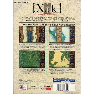 Xak II: Rising of the Redmoon (1990, MSX2, Microcabin)