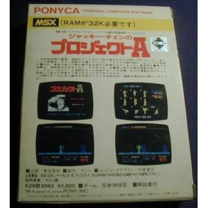 Project A (1984, MSX, Pony Canyon)