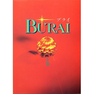 Burai (1990, MSX2, Riverhill Soft Inc.)