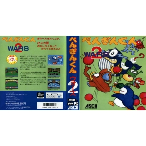 Penguin Kun Wars 2 (1988, MSX2, ASCII Corporation)