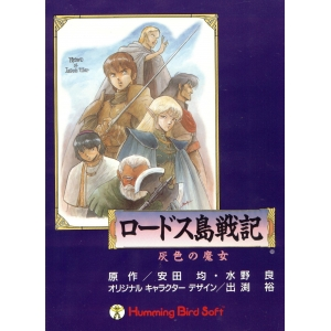 Record of Lodoss War (1989, MSX2, Humming Bird Soft)