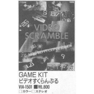 Video Scramble (1985, MSX, Victor Co. of Japan (JVC))