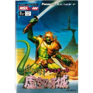 AshGuine Story II (1987, MSX2, T&ESOFT)