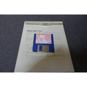 MSX-Datapack TurboR Version (1992, Turbo-R, ASCII Corporation)