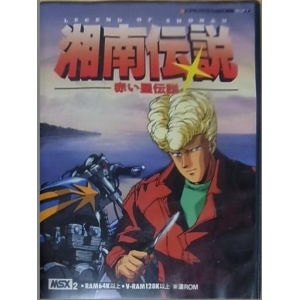 Shonan Legend (1990, MSX2, Cross Media Soft)