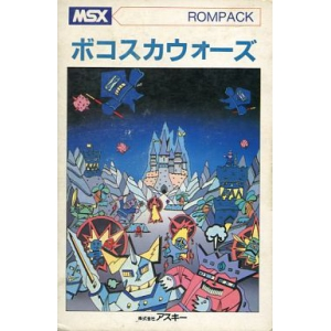 Bokosuka Wars (1984, MSX, ASCII Corporation)