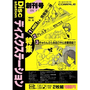 Disc Station 01 (1988, MSX2, Compile)