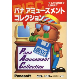 Pana Amusement Collection (1989, MSX2, Matsushita Electric Industrial)