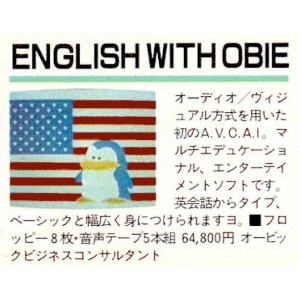 English with Obie (1984, MSX, Obik Business Consultants)