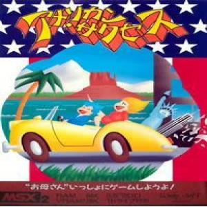 American Success (1989, MSX2, Winky Soft)
