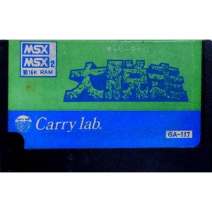 Carry's Great Escape (1985, MSX, Carry Lab)