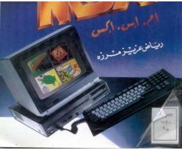 Al Alamiah - AX-500