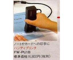 Panasonic - FW-PU1B