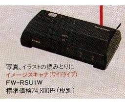 Panasonic - FW-RSU1W