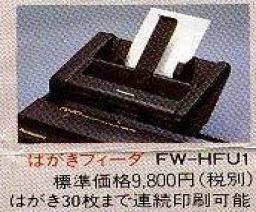 Panasonic - FW-HFU1