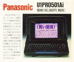 Panasonic - U1-PRO501Ai
