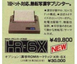 Brother Industries - HR-6X