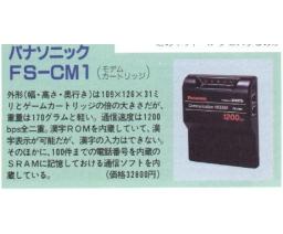 Panasonic - FS-CM1