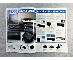 National/Panasonic MSX パーソナルコンピュータ 1988-01 - Panasonic
