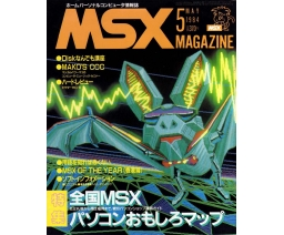 MSX Magazine 1984-05 - ASCII Corporation