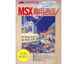 MSX・FAN 1987-12: Appendix MSX Exclusive Communication MSX専用通信 (MSX・FAN 1987-12特別付録) - Tokuma Shoten Intermedia