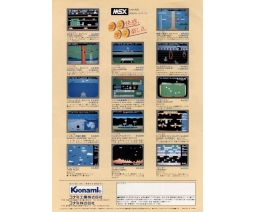 Konami Games Flyer 1984-02 - Konami