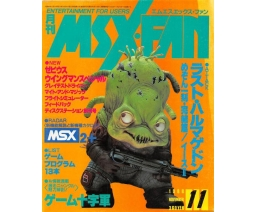 MSX・FAN 1988-11 - Tokuma Shoten Intermedia