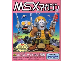 MSX Magazine 1990-03 - ASCII Corporation