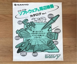 Sanyo Software & Peripherals catalogue No.1 - Sanyo