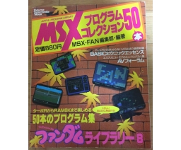 MSXFAN Fandom Library 8 - Program Collection 50 - Tokuma Shoten Intermedia