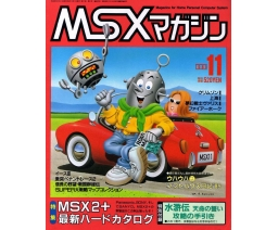 MSX Magazine 1989-11 - ASCII Corporation