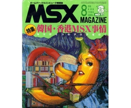 MSX Magazine 1986-08 - ASCII Corporation