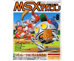MSX Magazine 1989-08 - ASCII Corporation